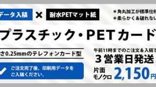 耐久性&防水性に優れたPET素材のプラスチックカード(PETカード)をデータ入稿で注文できます。