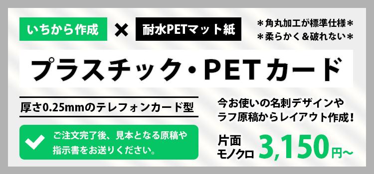 耐久性&防水性に優れたPET素材のプラスチックカード(PETカード)をデータの作成から注文します。