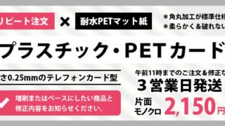 耐久性&防水性に優れたPET素材のプラスチックカード(PETカード)をリピート注文します。