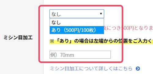 ご注文フォームでミシン目加工の項目を「あり」にして加工位置をご入力ください。