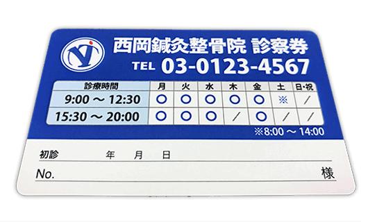 強く柔らかい0.25mmの極薄プラスチックカード「PETカード」です。