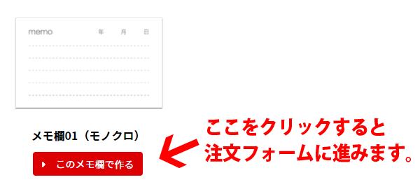メモ欄のデザインが決まったら「このメモ欄で作る」をクリックして注文フォームに進むボタンの画像です。