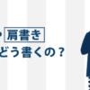 英語名刺の作成等で役立つ役職・肩書きの英語表記まとめ!